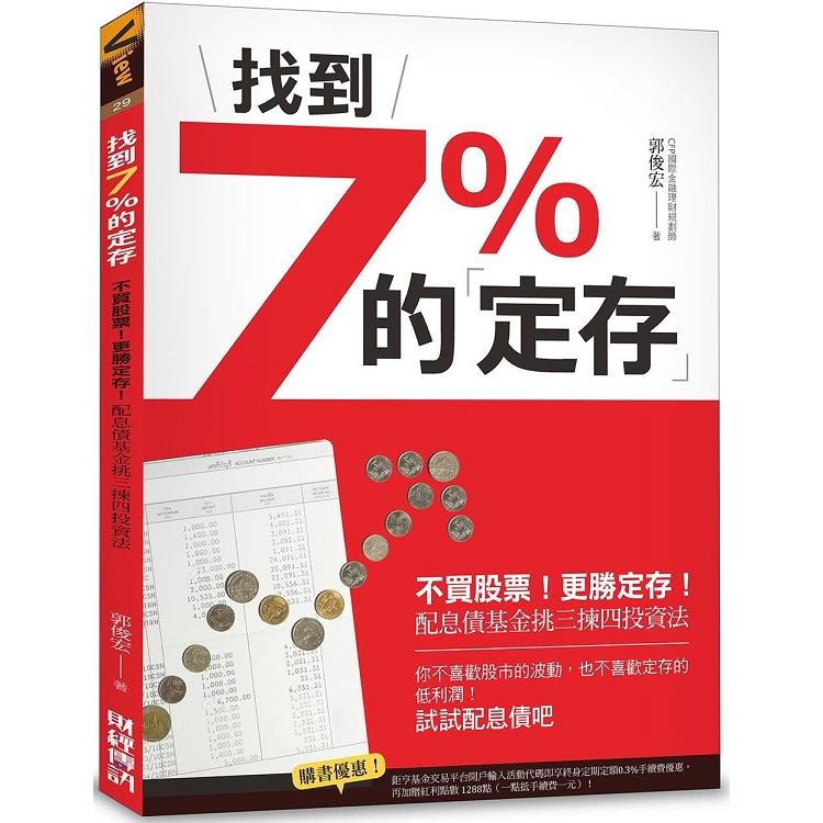 找到7%的「定存」:不買股票!更勝定存!配息債基金挑三揀四投資法