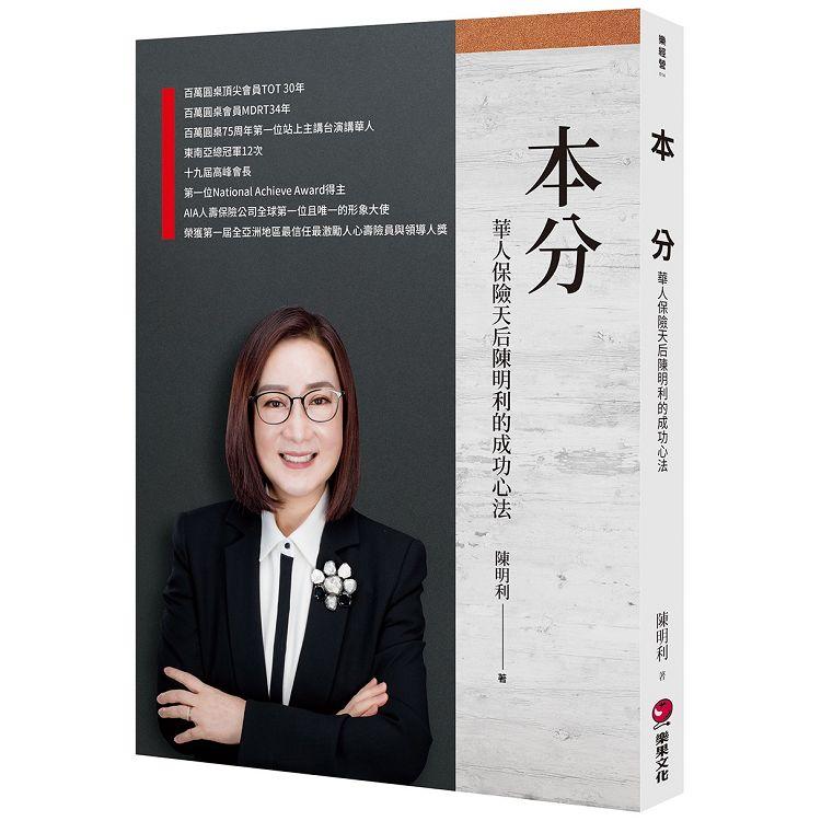 本分:華人保險天后陳明利的成功心法