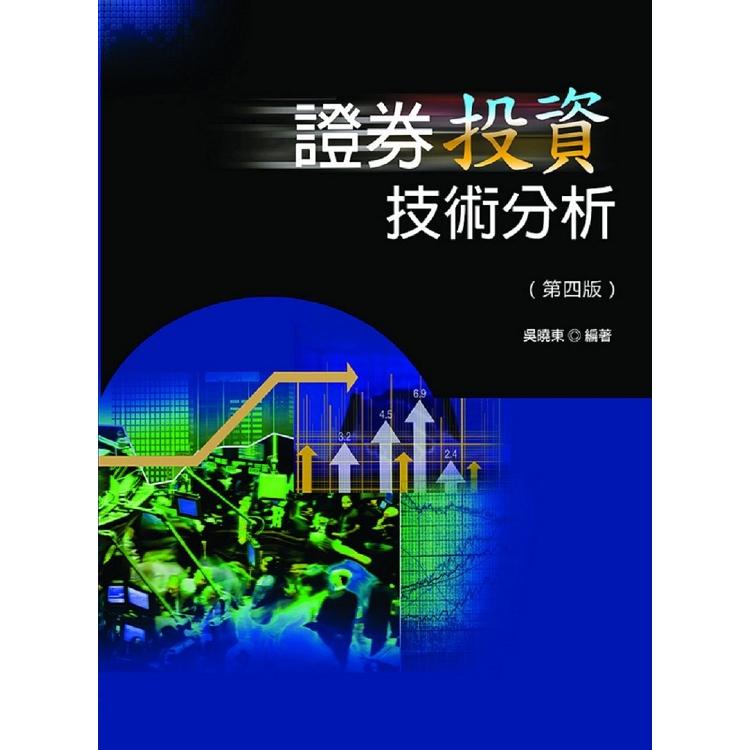 證券投資技術分析(第四版)