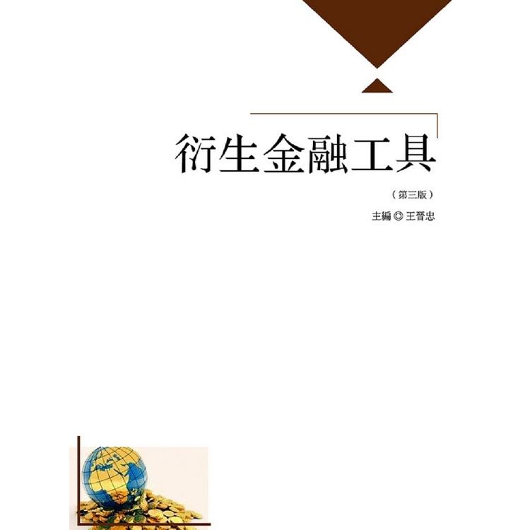 衍生金融工具(第三版)