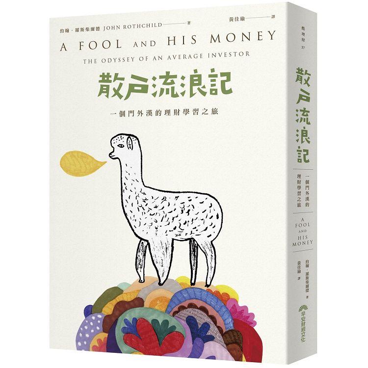 散戶流浪記(30週年全新封面紀念版)