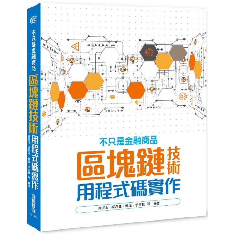 不只是金融商品:區塊鏈技術用程式碼實作