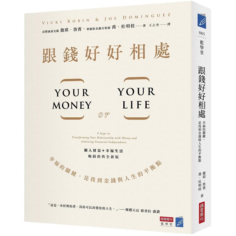 跟錢好好相處 :幸福的關鍵-是找到金錢與人生的平衡點(另開視窗)