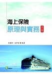海上保險原理與實務(第五版)