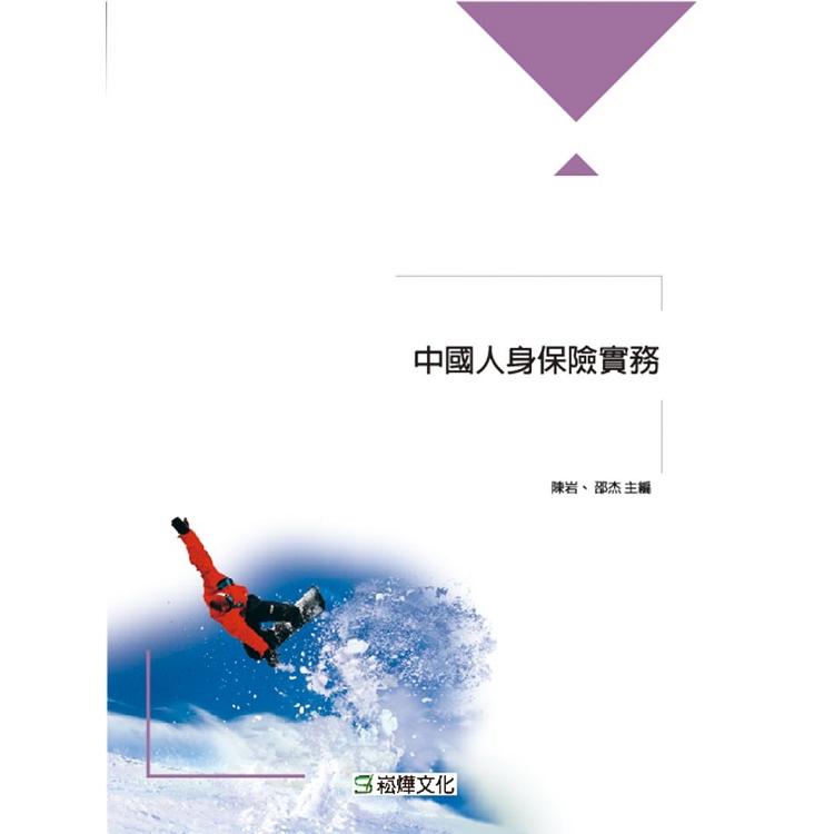 中國人身保險實務