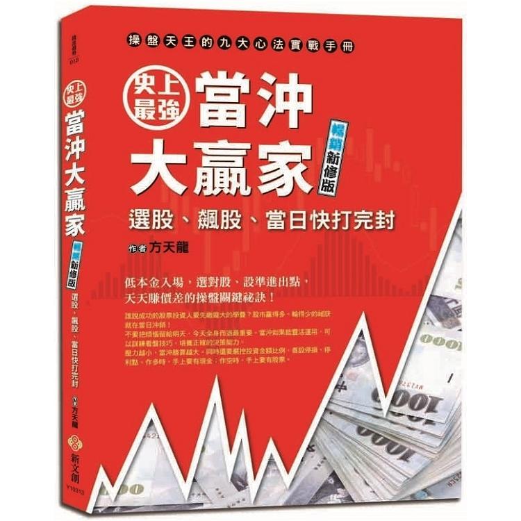 史上最強當沖大贏家(暢銷新修版):操盤天王的九大心法實戰手冊