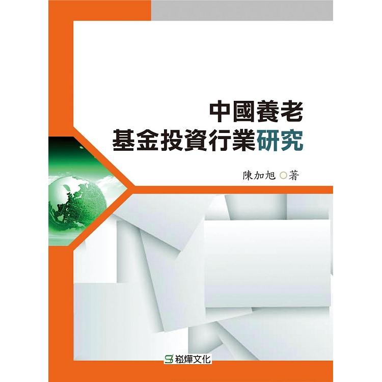 中國養老基金投資行業研究