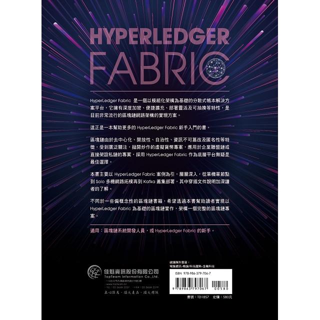 全球第一個成熟商用區塊鏈框架:HyperLedger Fabric實戰