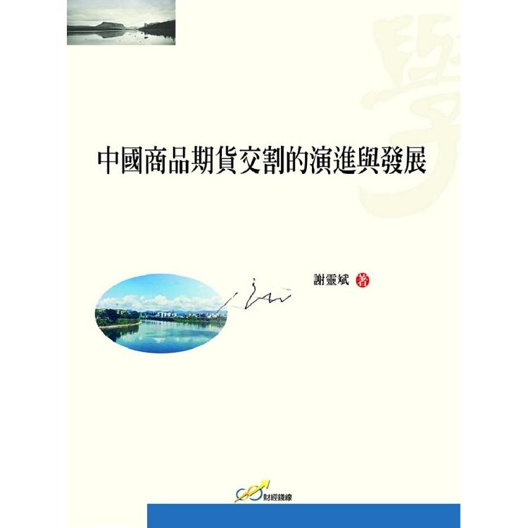 中國商品期貨交割的演進與發展