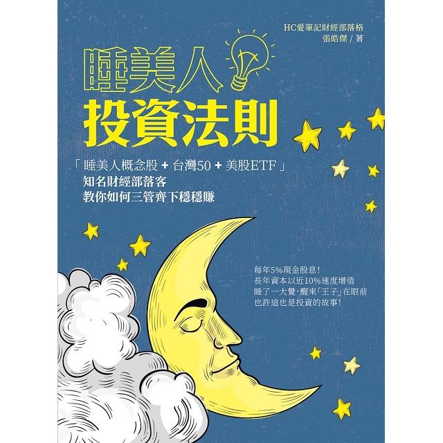睡美人投資法則:「睡美人概念股+台灣50+美股ETF」知名財經部落客教你如何三管齊下穩穩賺