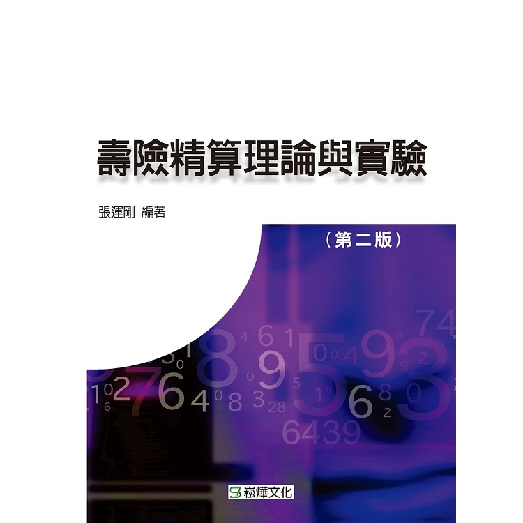 壽險精算理論與實驗(第二版)
