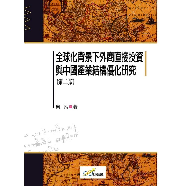 全球化背景下外商直接投資與中國產業結構優化研究(第二版)