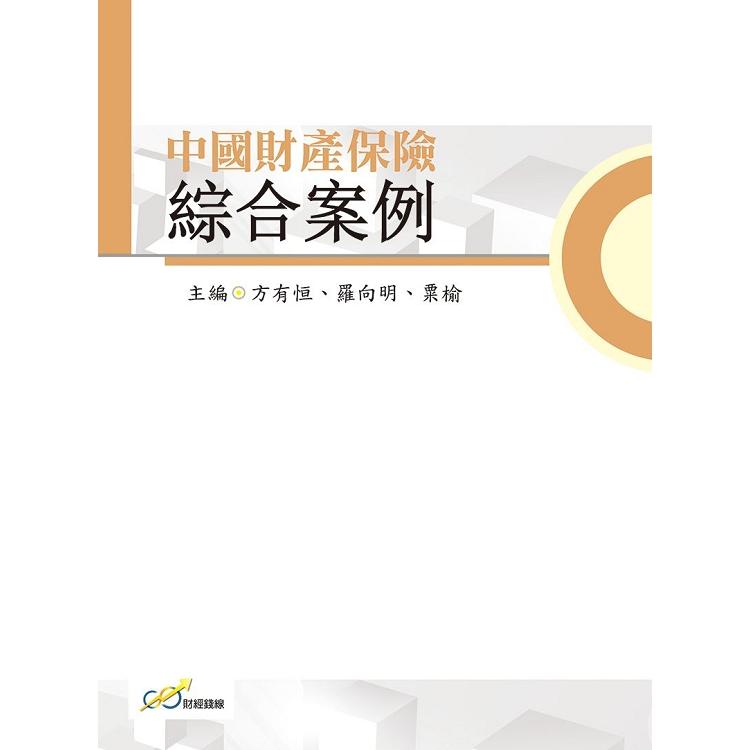 中國財產保險綜合案例