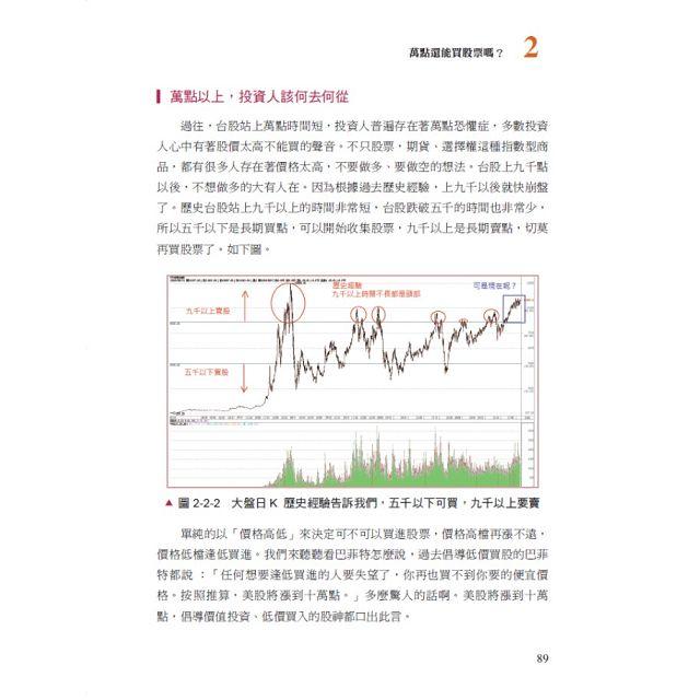 順勢而為,贏在加碼:獨孤求敗的股票、期貨、選擇權交易絕技