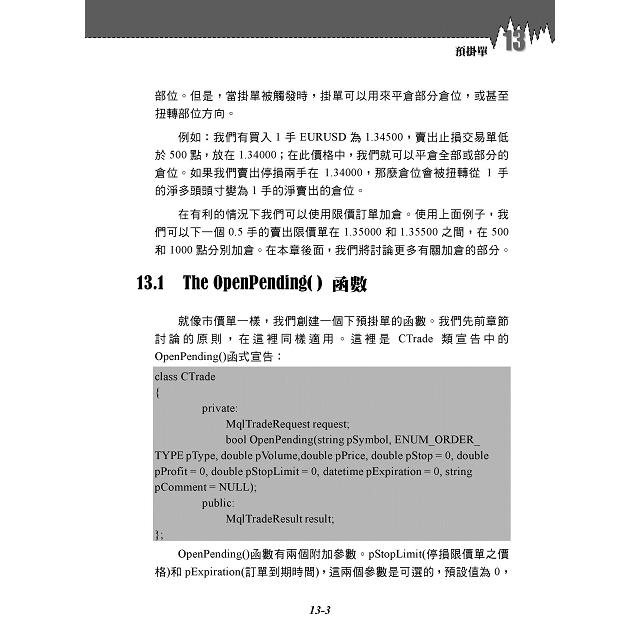 外匯王:MetaTrader 5貨幣自動交易:基礎篇
