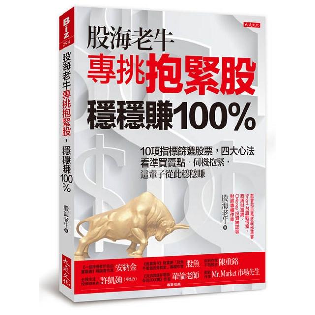 股海老牛專挑抱緊股,穩穩賺100%:10項指標選股,四大心法看準買賣點,伺機抱緊,從此穩穩賺