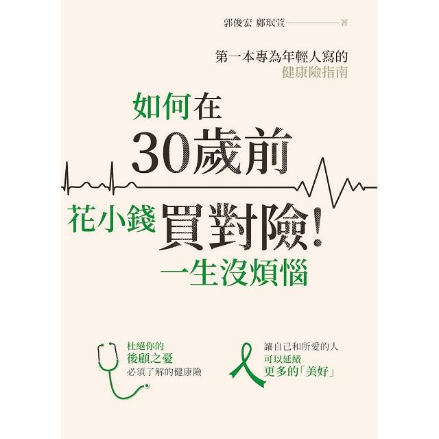 如何在30歲前花小錢買對險!一生沒煩惱:第一本專為年輕人寫的健康險指南