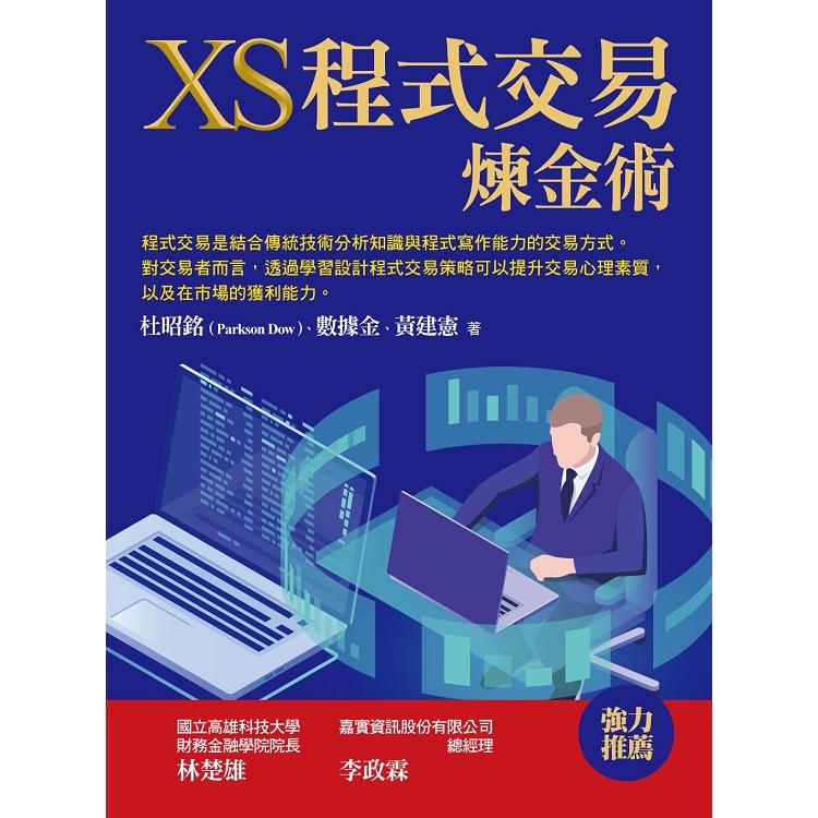 XS程式交易煉金術