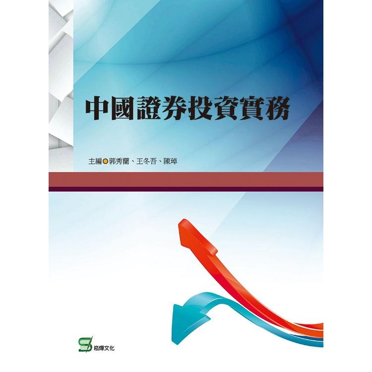 中國證券投資實務