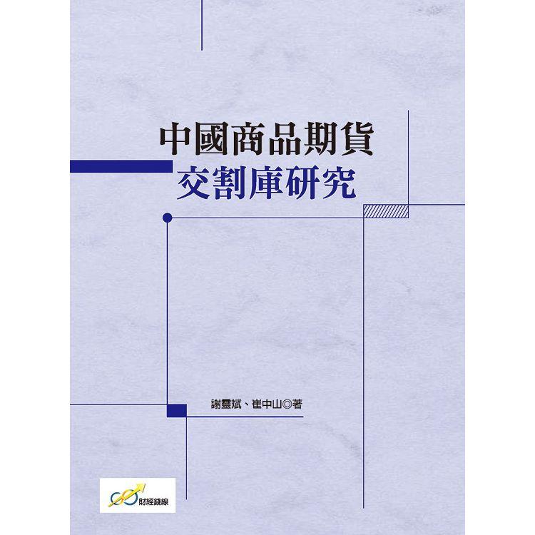 中國商品期貨交割庫研究