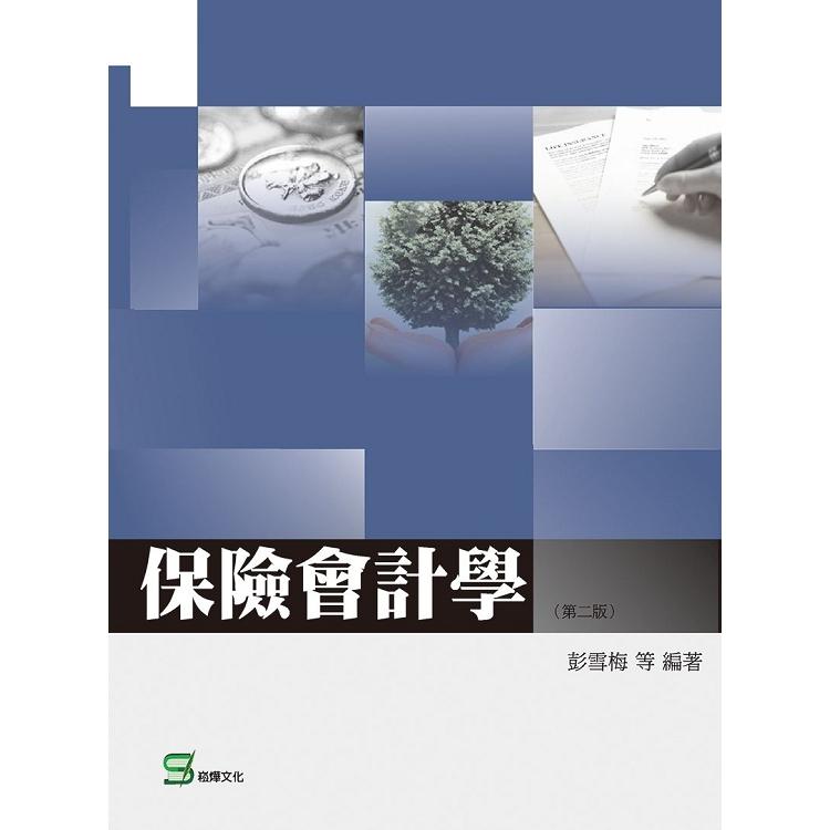 保險會計學(第二版)