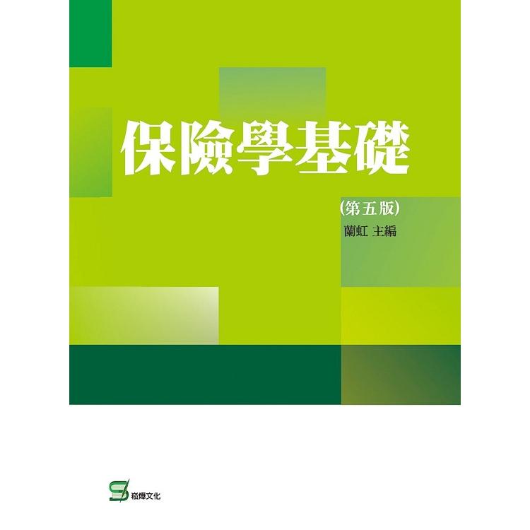 保險學基礎(第五版)