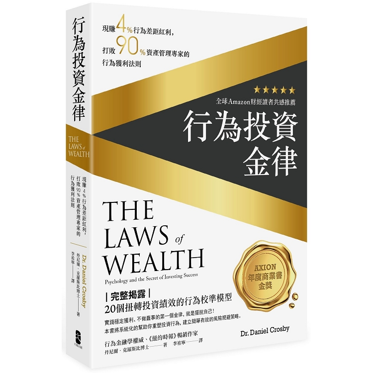 行為投資金律:現賺4%行為差距紅利,打敗90%資產管理專家的行為獲利法則