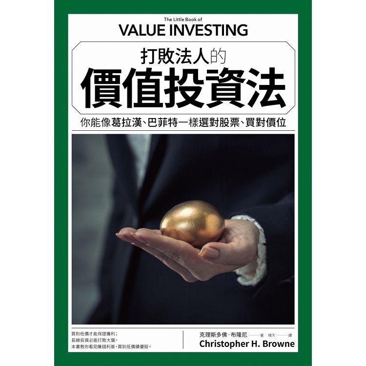 打敗法人的價值投資法