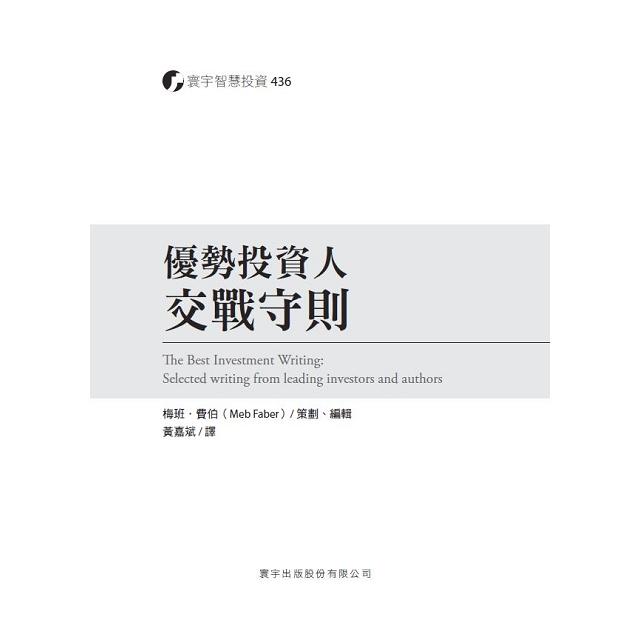 優勢投資人交戰守則:全球知名投資客熱搜文章精選輯
