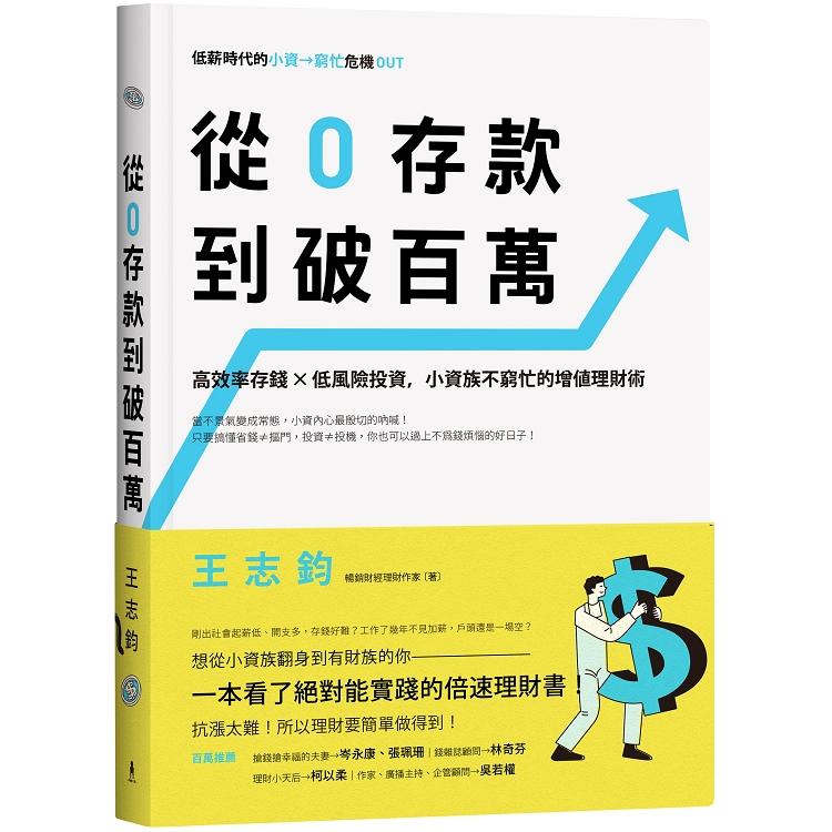 從0存款到破百萬:高效率存錢x低風險投資,小資族不窮忙的增值理財術