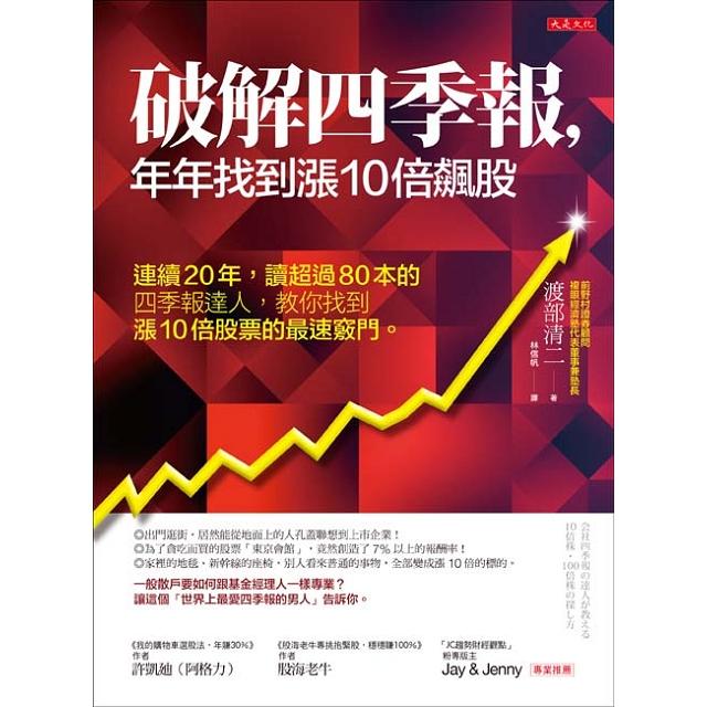 破解四季報,年年找到漲10倍飆股:連續20年讀超過80本的四季報達人,教你找漲10倍股票的竅門。