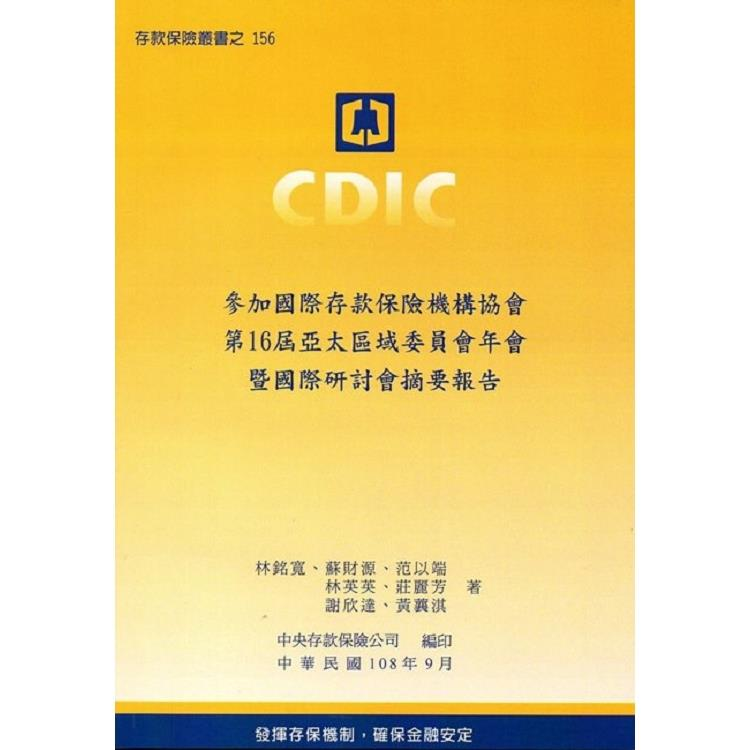 參加國際存款保險機構協會第16屆亞太區域委員會年會暨國際研討會摘要報告
