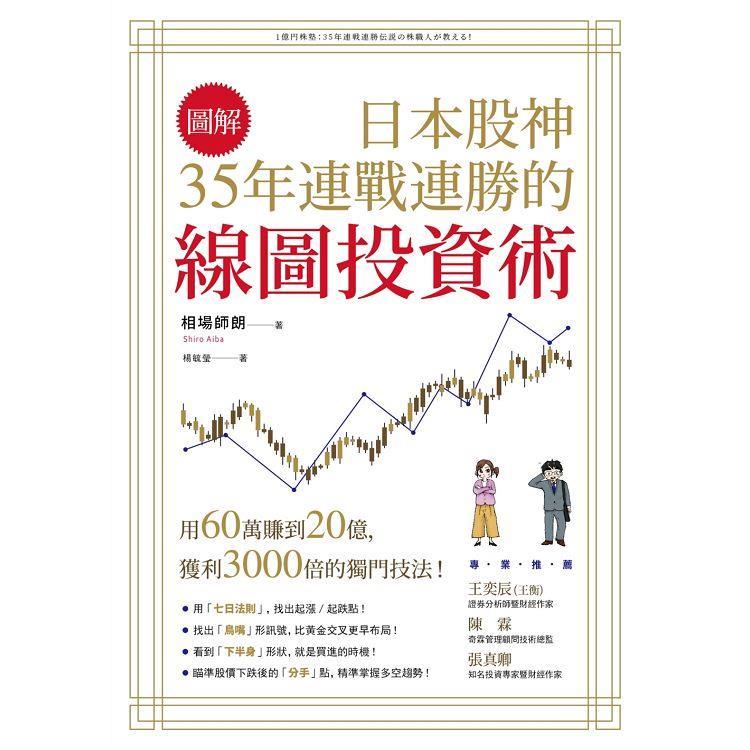日本股神35年連戰連勝的線圖投資術【圖解】