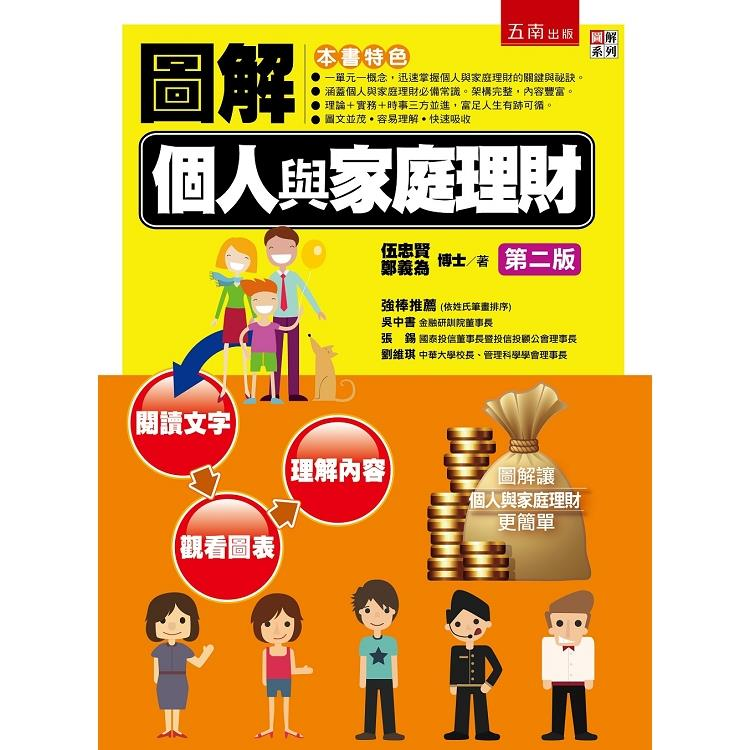 圖解個人與家庭理財
