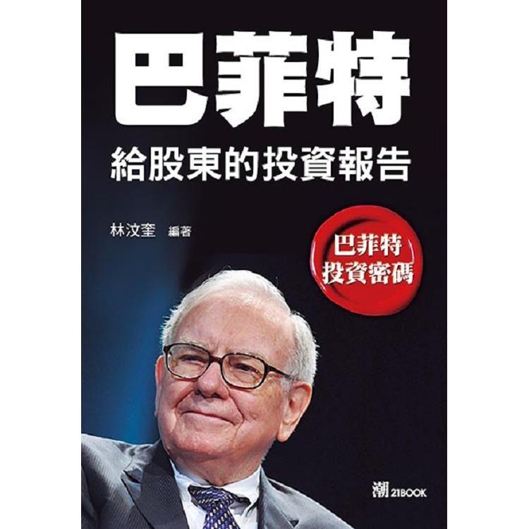 巴菲特給股東的投資報告