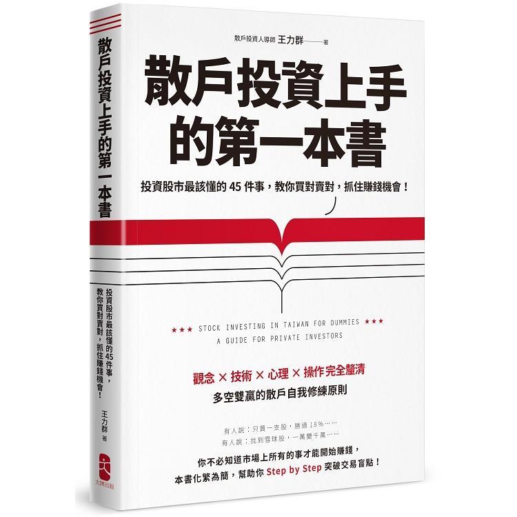 散戶投資上手的第一本書:投資股市最該懂的45件事,教你買對賣對,抓住賺錢機會(最新增訂版)