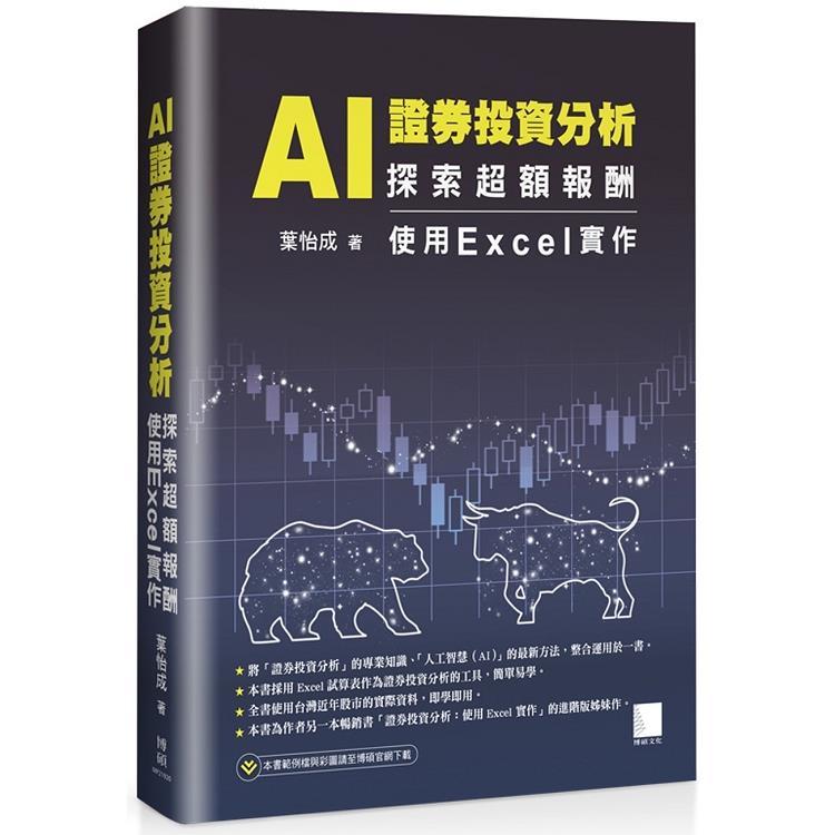 AI 證券投資分析:探索超額報酬 -- 使用Excel實作