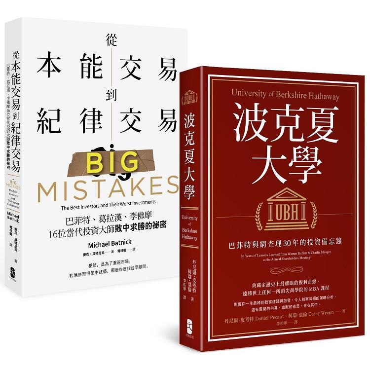 巴菲特與16位當代投資大師的贏家心法【典藏套書】(波克夏大學+從本能交易到紀律交易)