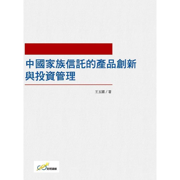 中國家族信託的產品創新與投資管理