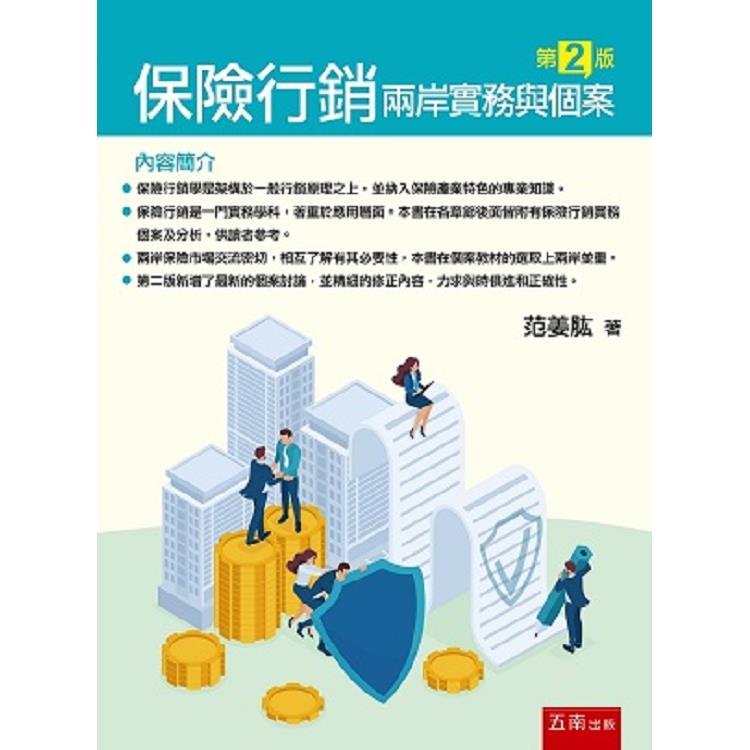 保險行銷:兩岸實務與個案