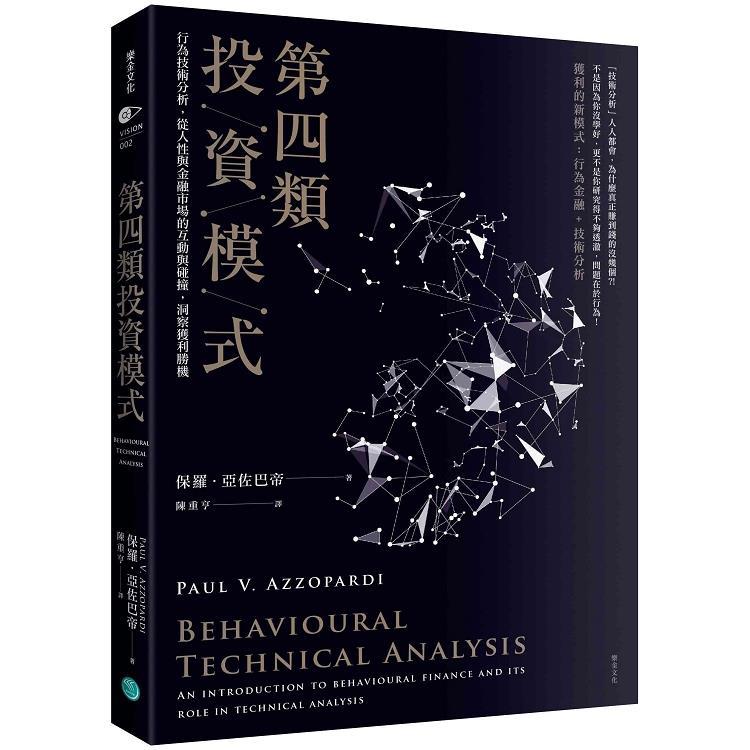 第四類投資模式:行為技術分析,從人性與金融市場的互動與碰撞,洞察獲利勝機