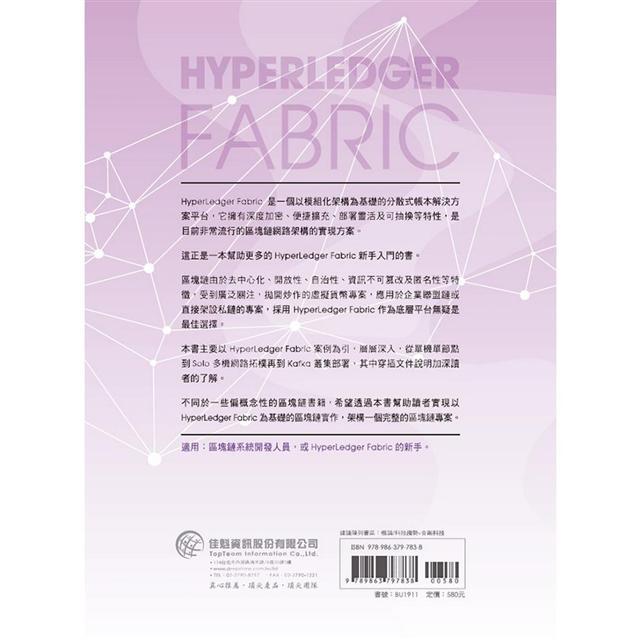 全球第一個成熟商用區塊鏈框架(熱銷版):Hyperledger Fabric實戰