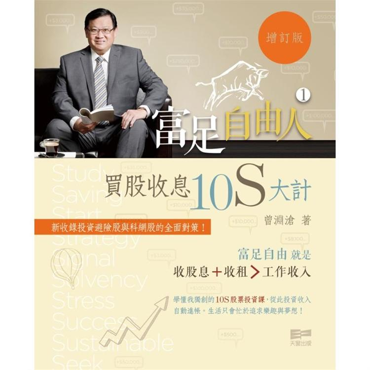 富足自由人1-買股收息10S大計(增訂版)