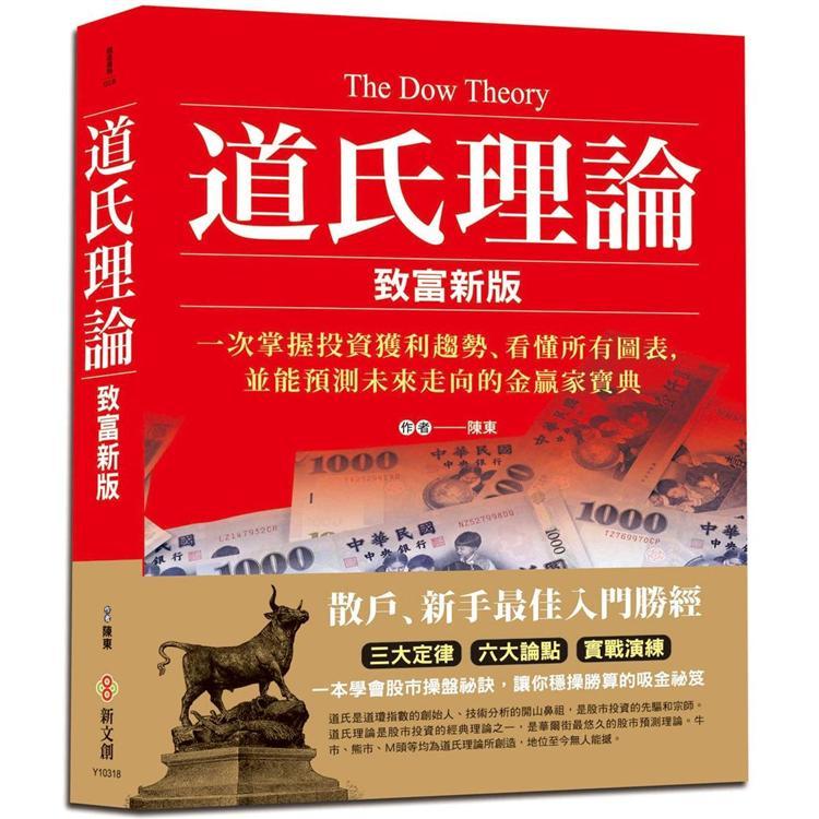 道氏理論(致富新版)