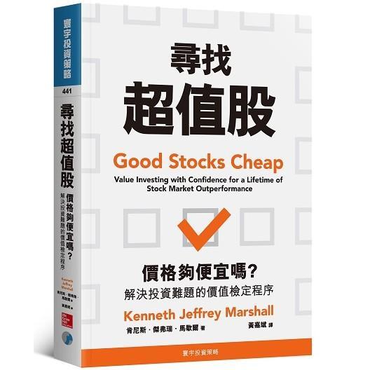 尋找超值股:價格夠便宜嗎?解決投資難題的價值檢定程序