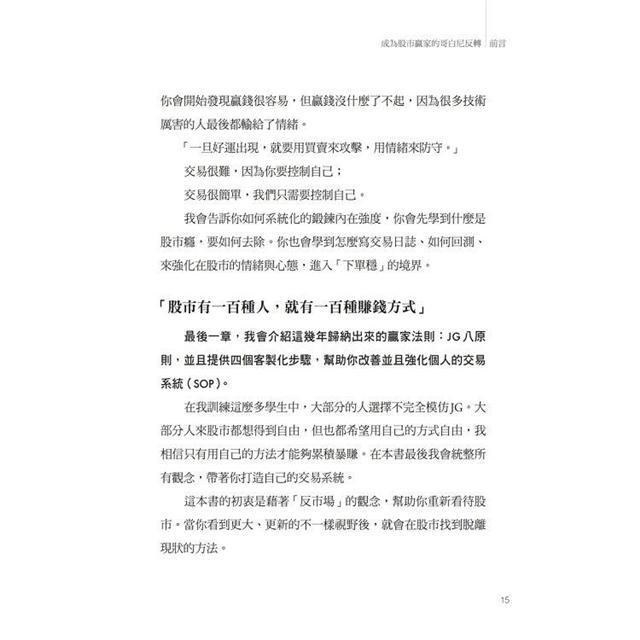 反市場:JG股市操作原理