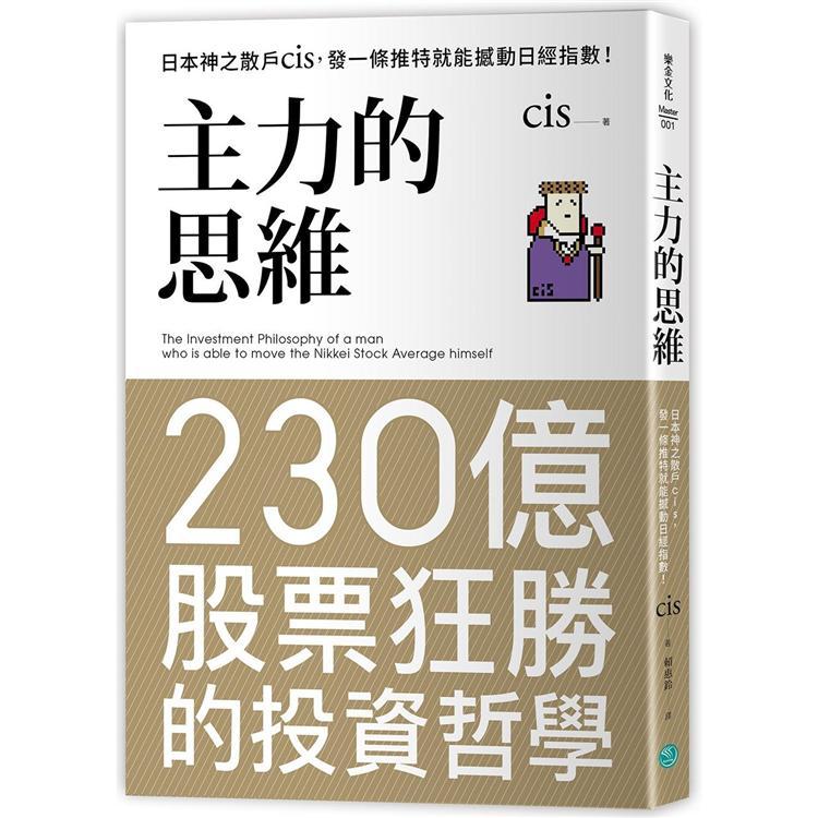 主力的思維【隨書附2020年趨勢解析與投資規劃】