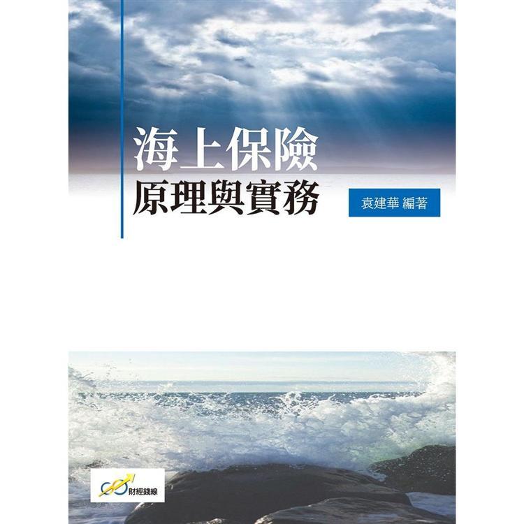 海上保險原理與實務