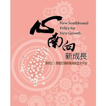 心南向 新成長 系列三:厚植引領新南向的亞太平台