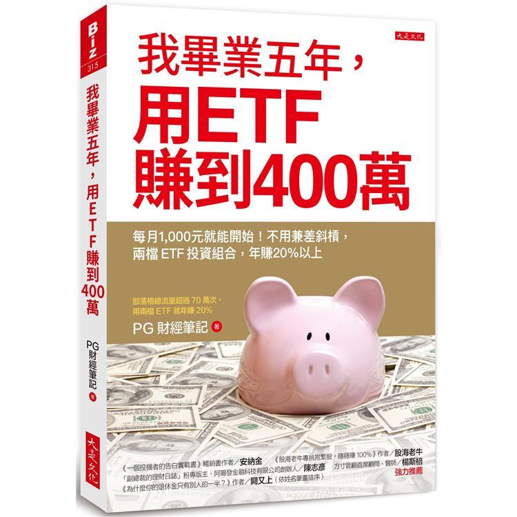 我畢業五年,用ETF賺到400萬:每月1,000元就能開始!不用兼差斜槓,兩檔ETF投資組合,年賺20%